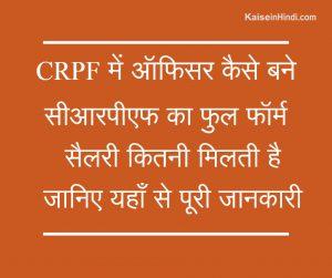 सीआरपीएफ में ऑफिसर कैसे बने
