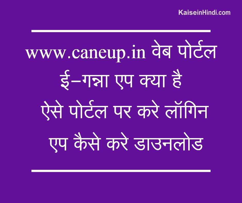 www.caneup.in वेब पोर्टल, ई-गन्ना एप कैसे डाउनलोड करे