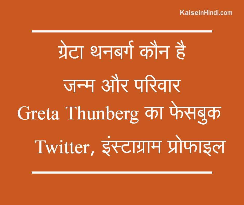 ग्रेटा थनबर्ग (Greta Thunberg) कौन है