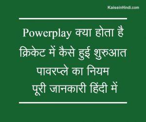 क्रिकेट में पावरप्ले (Powerplay) क्या होता है