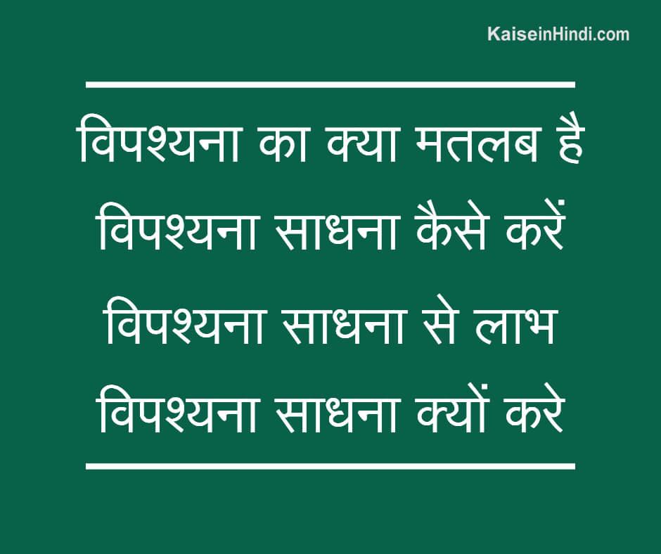 विपश्यना (Vipassana) का क्या मतलब है