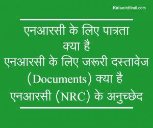 एनआरसी के लिए पात्रता और जरूरी दस्तावेज