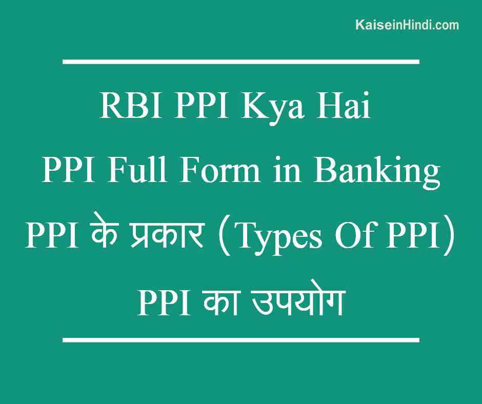 RBI PPI Kya Hai And PPI Full Form