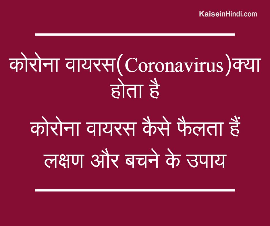 कोरोना वायरस (Coronavirus) क्या है