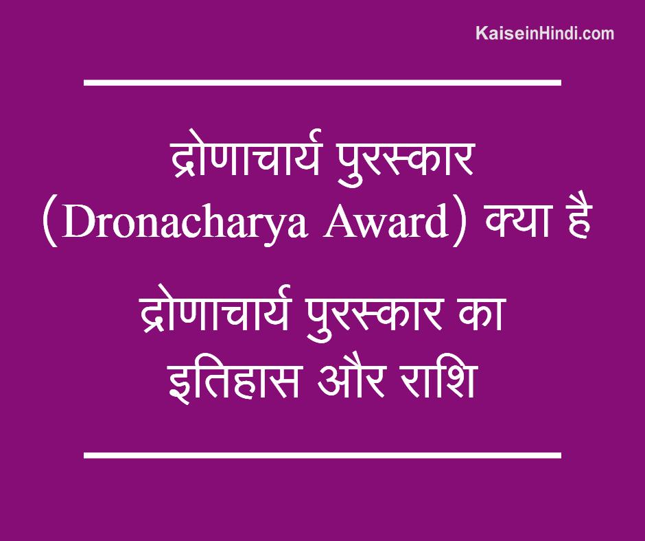 द्रोणाचार्य पुरस्कार (Dronacharya Award) क्या है