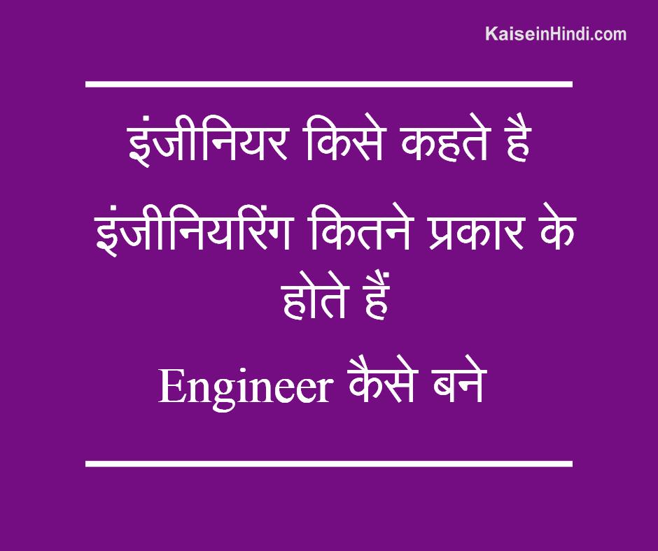 इंजीनियर किसे कहते है