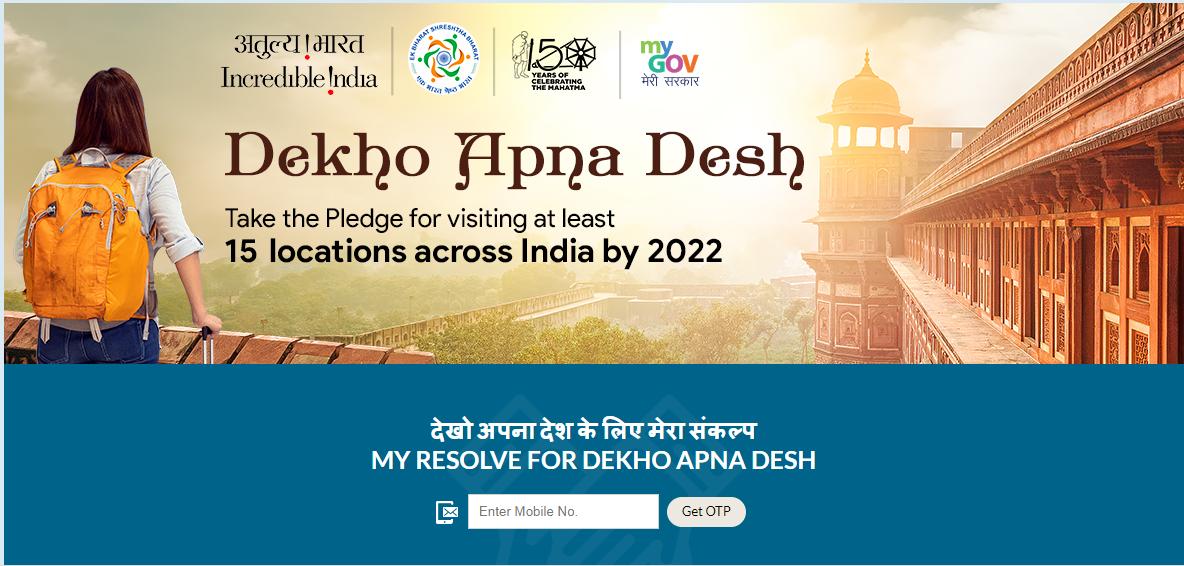 Dekho Apna Desh Scheme in Hindi