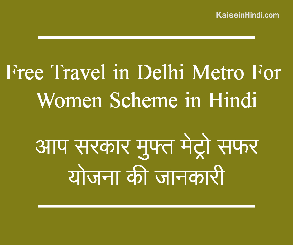 Free Travel in Delhi Metro For Women Scheme in Hindi