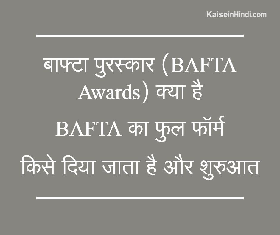 बाफ्टा पुरस्कार (BAFTA Awards) क्या है