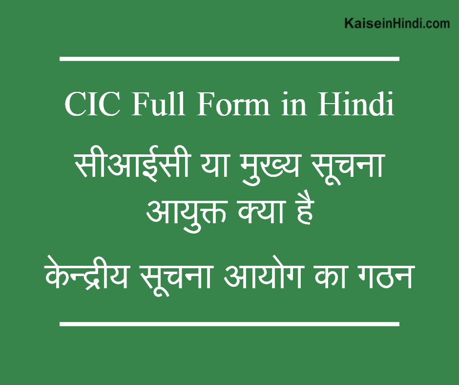 CIC Full Form in Hindi