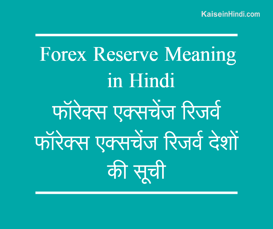 Forex Reserve Meaning in Hindi