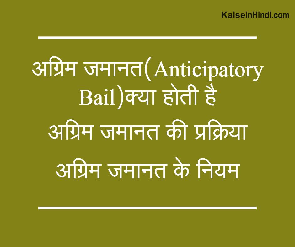 अग्रिम जमानत (Anticipatory Bail) क्या होती है