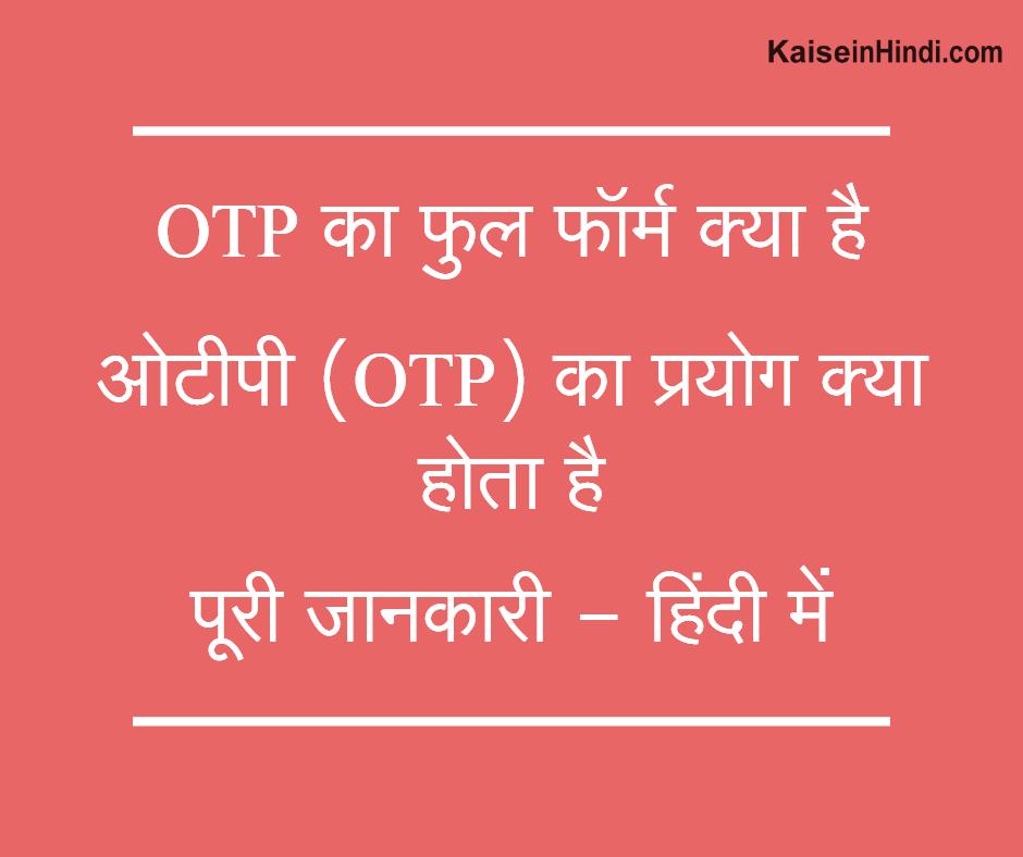 OTP का फुल फॉर्म क्या है