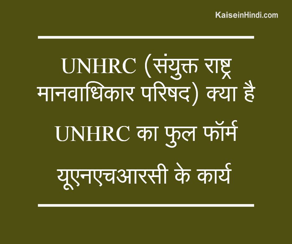 UNHRC (संयुक्त राष्ट्र मानवाधिकार परिषद) क्या है
