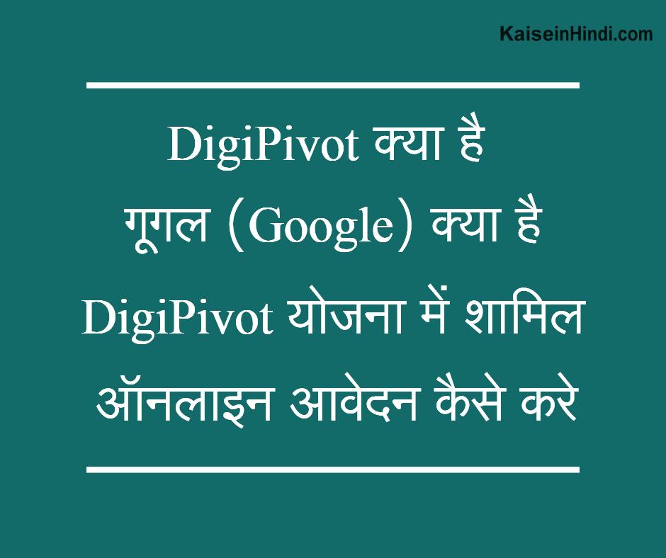 DigiPivot क्या है