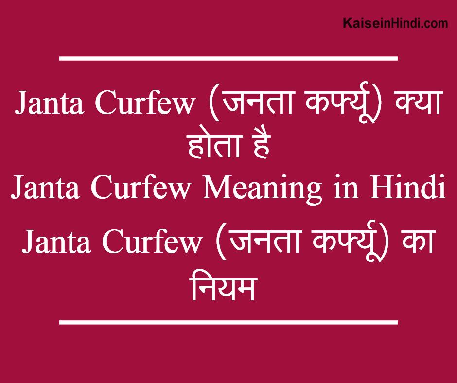 Janta Curfew (जनता कर्फ्यू) क्या है