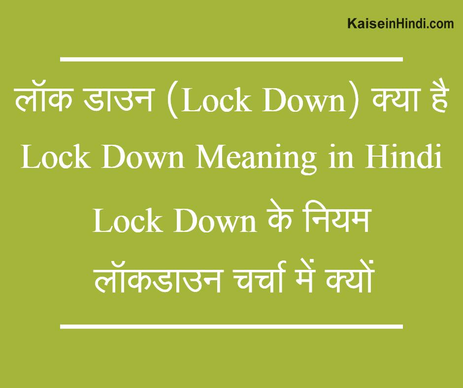 लॉक डाउन (Lock Down) क्या है