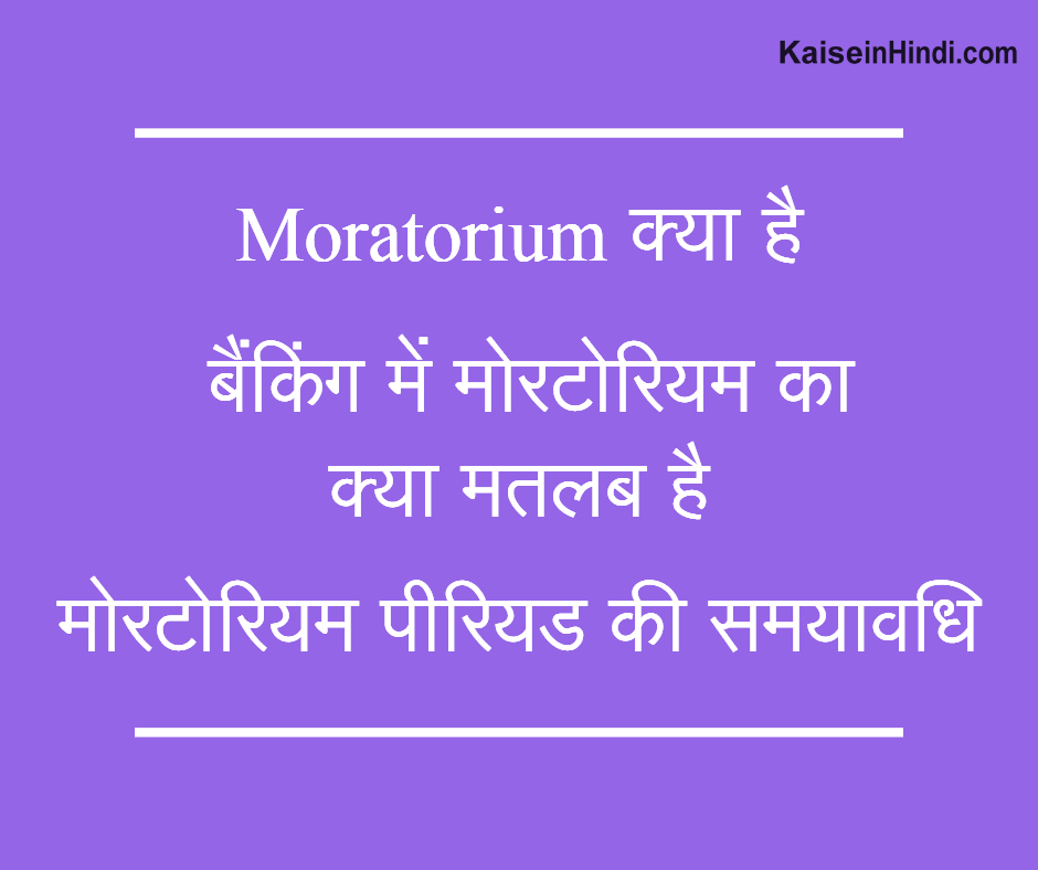 Moratorium क्या है