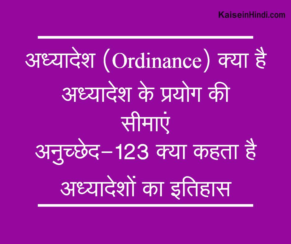 अध्यादेश (Ordinance) क्या है