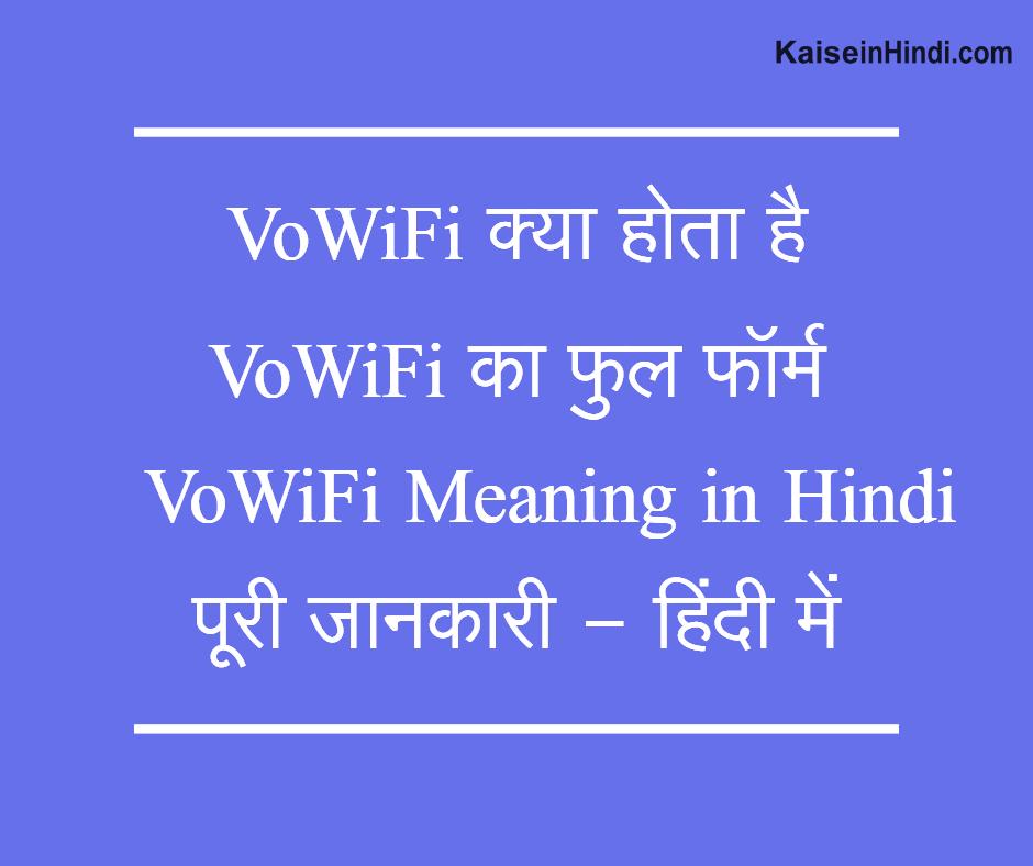 VoWiFi क्या होता है