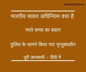 भारतीय साक्ष्य अधिनियम क्या है